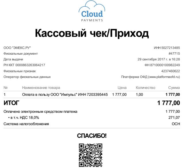 Электронный чек онлайн кассы