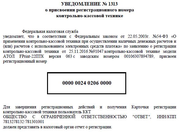 Присвоен регистрационный номер