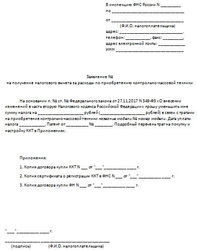 Заявление на получение вычета