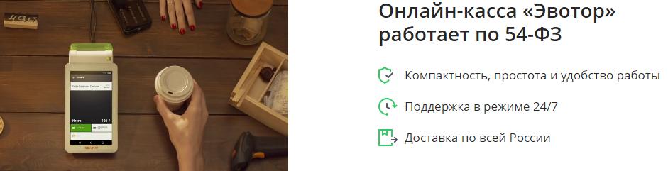 Онлайн касса Эвотор от Сбербанка