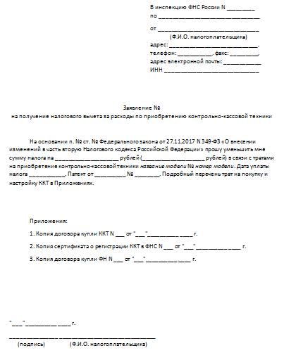 Заявление на получение налогового вычета