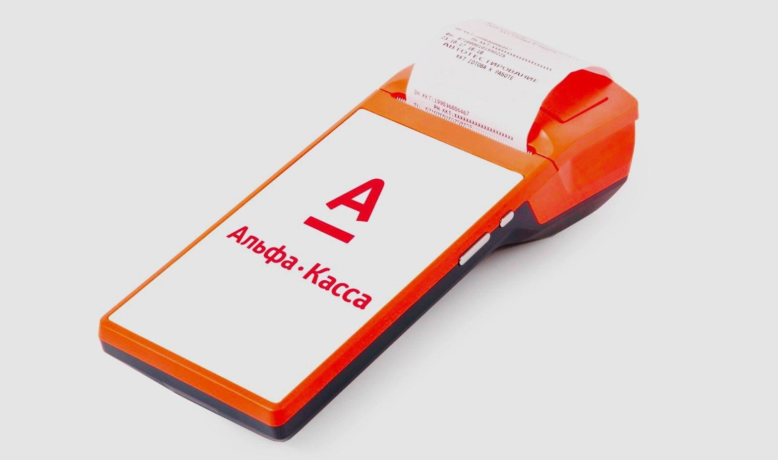 Мобильная Альфа-Касса от Альфа-Банка