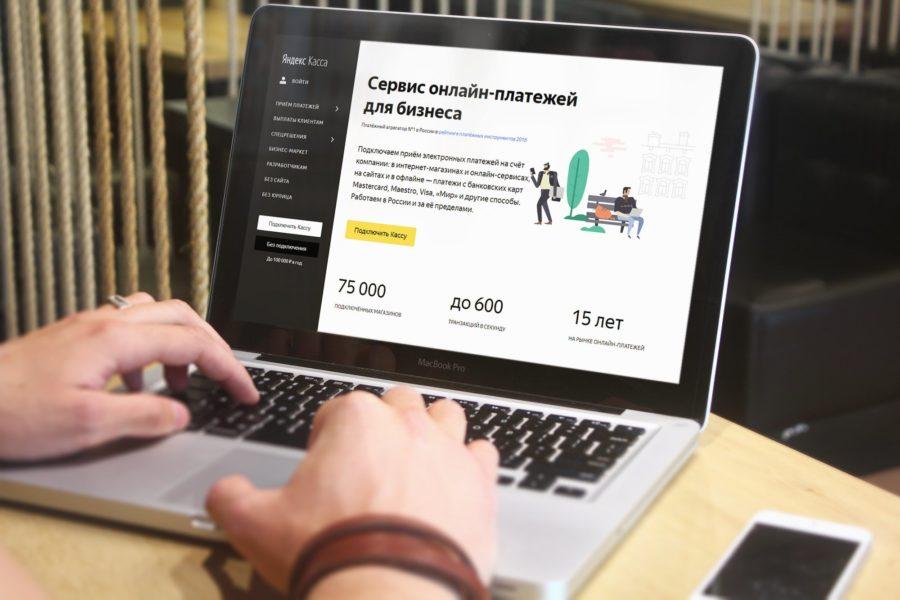 Подключение онлайн Яндекс кассы
