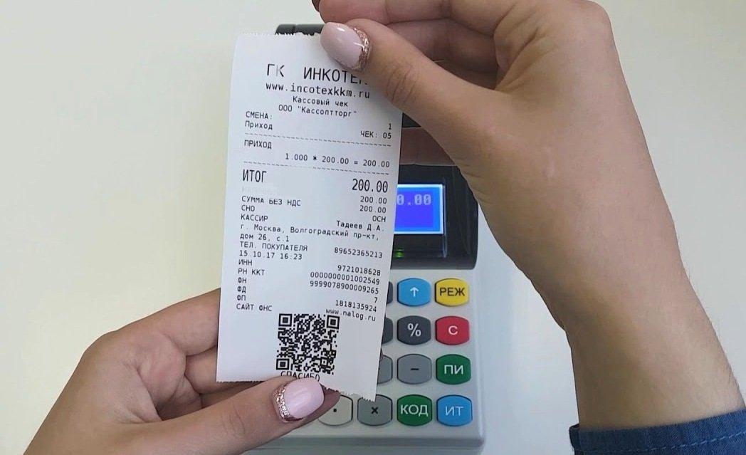 Кассовый чек при внесении аванса