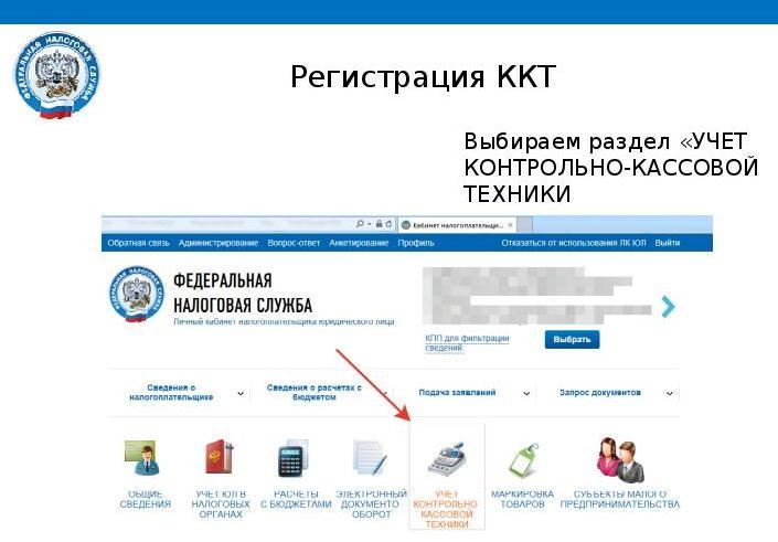 Постановка онлайн кассы на учет