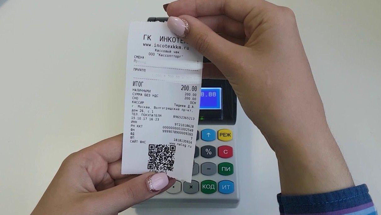 Распечатанный чек на кассе