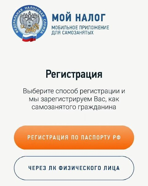 Регистрация в приложении Мой налог
