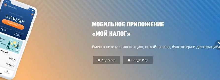 Мобильное приложение Мой налог