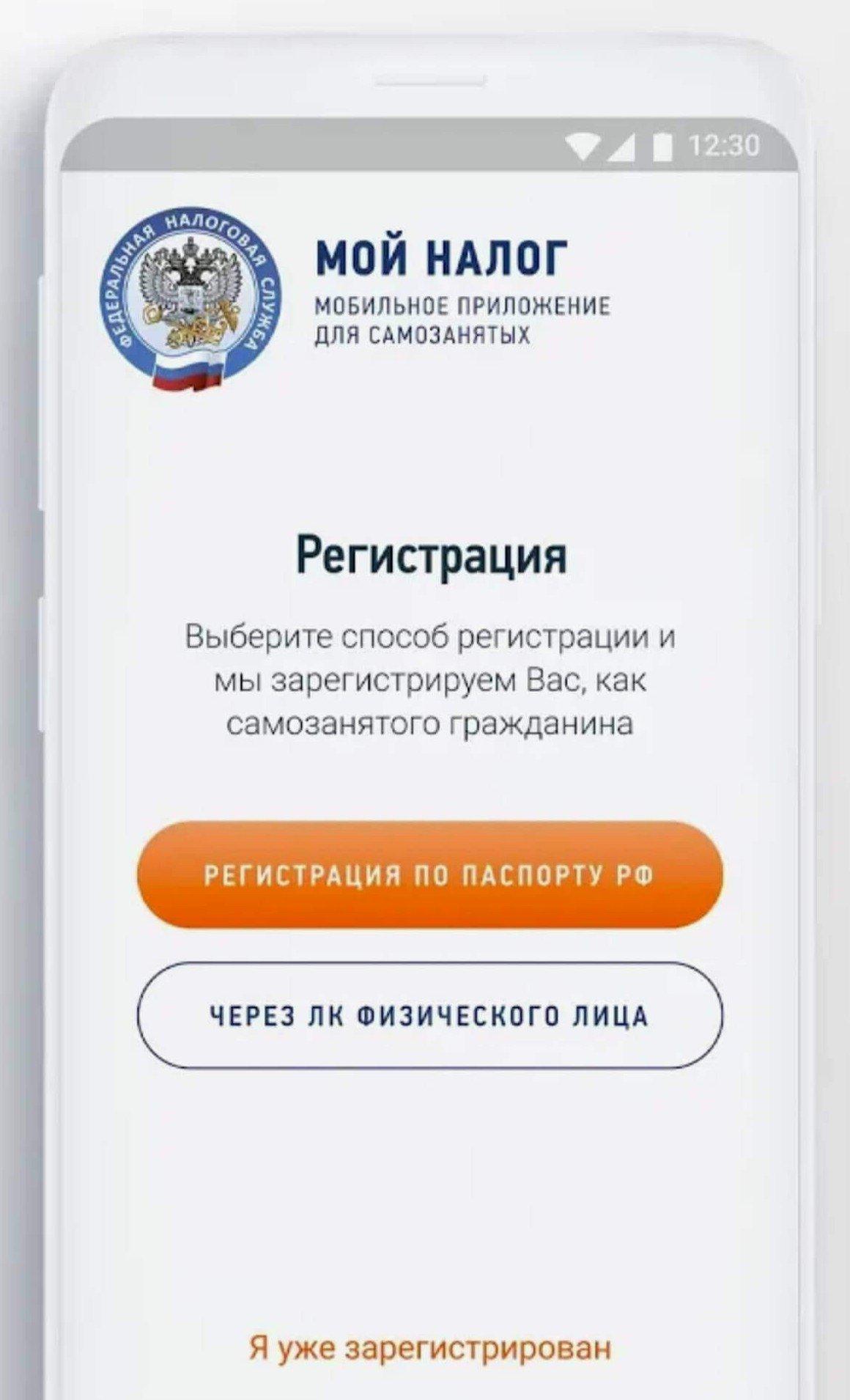 Регистрация в приложении