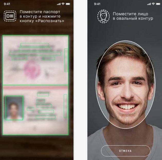 Регистация в приложении по паспорту