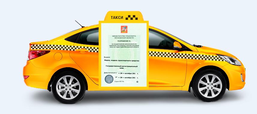 Как зарегистрироваться самозанятому таксисту без оформления ип