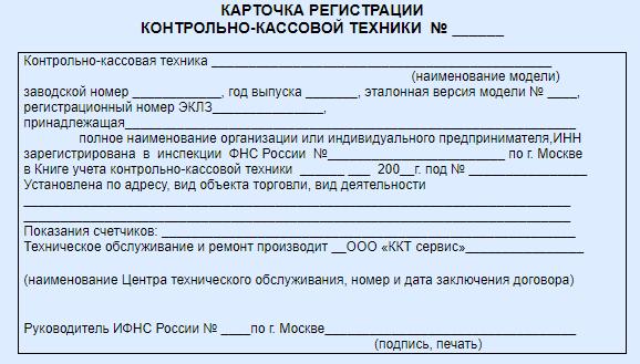 Карточка регистрации кассы