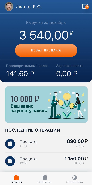 Платежи в приложении Мой налог