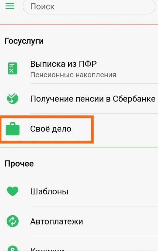 Зарегистрировать Свое дело от Сбербанка