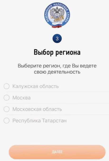 Выбор региона деятельности