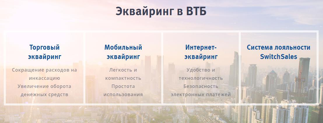 ВТБ эквайринг для предпринимателей