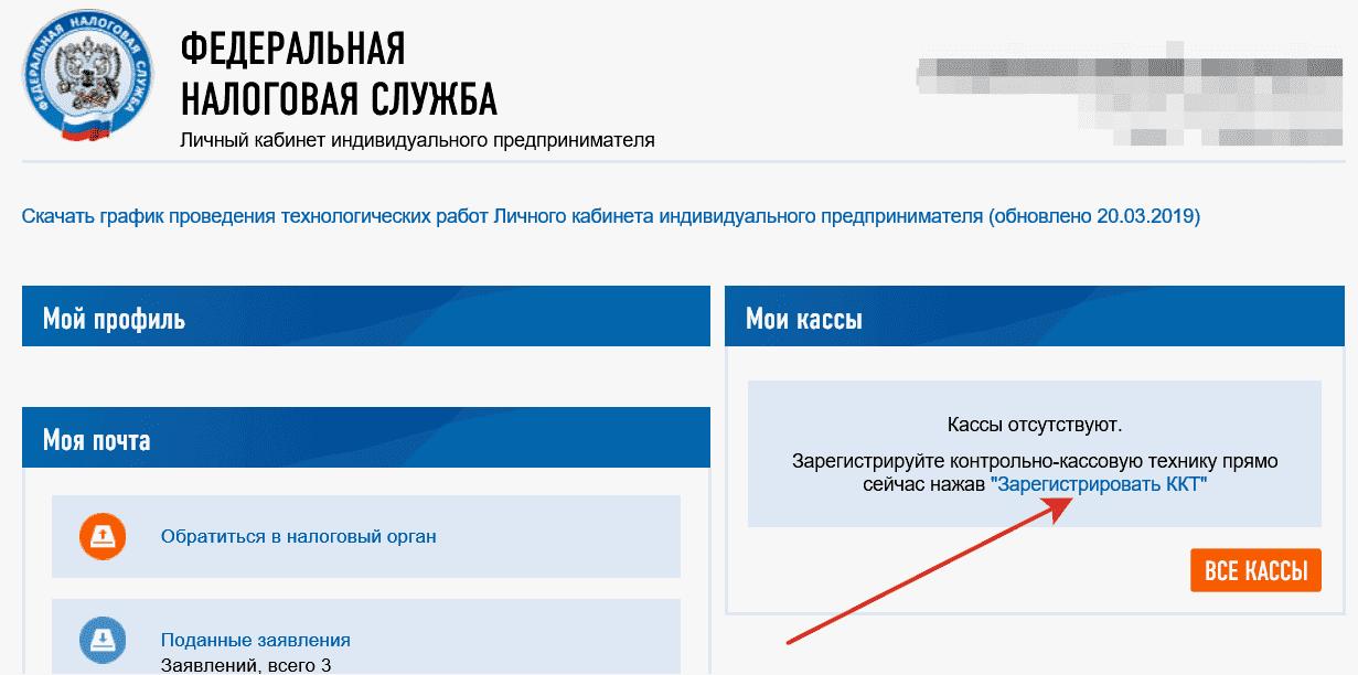 Регистрировать ККТ на сайте
