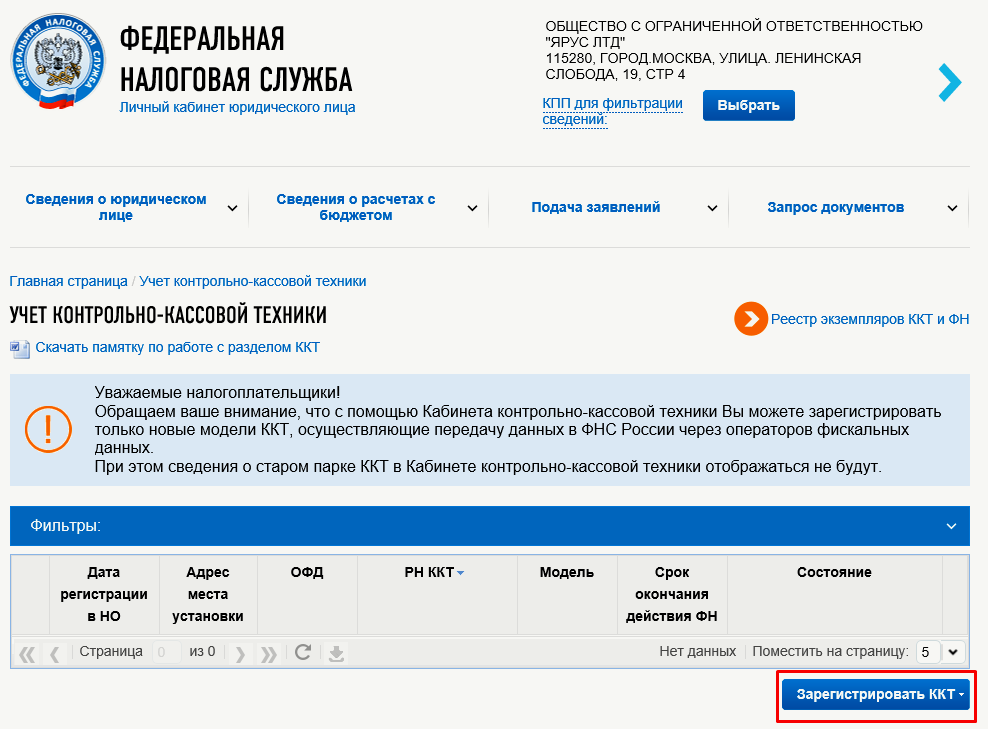 Регистрация кассы на сайте