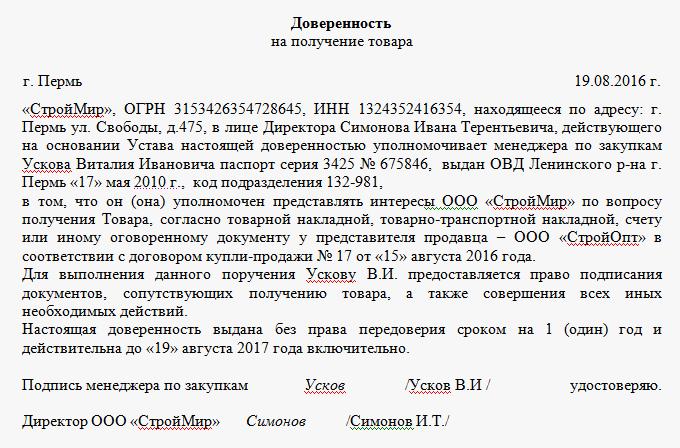 Образец заполнения документа