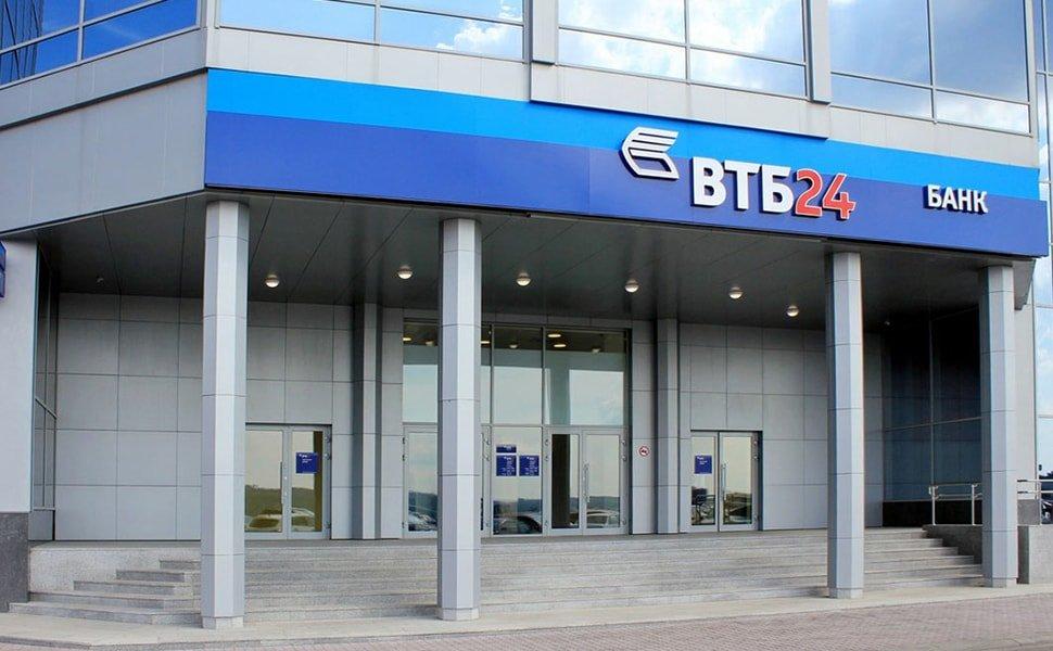 Банк ВТБ для предпринимателей