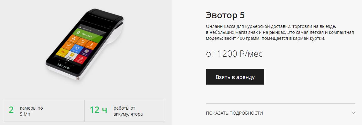 Онлайн касса Эвотор 5 от Сбербанка
