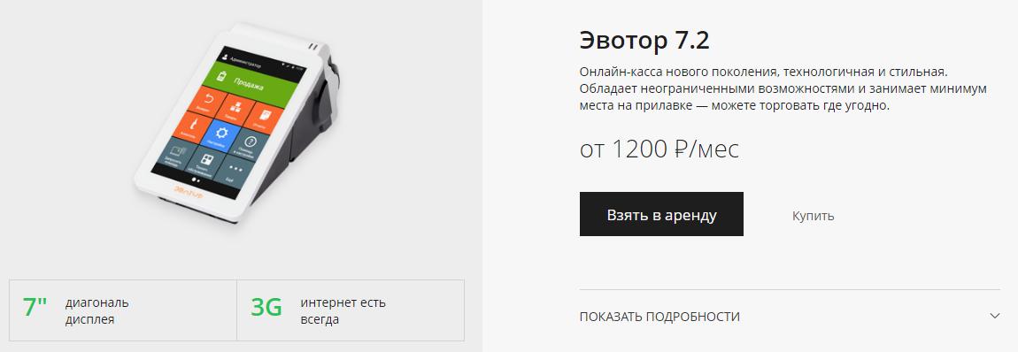 Онлайн касса Эвотор 7.2 от Сбербанка