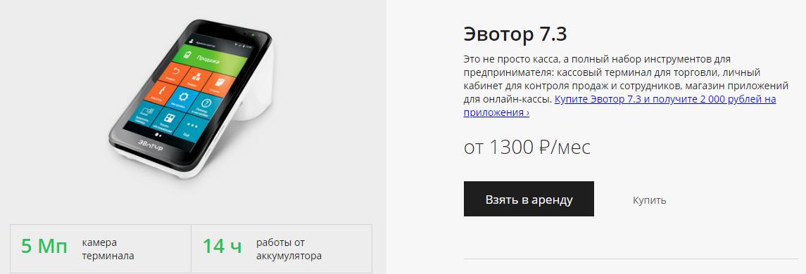 Онлайн касса Эвотор 7.3 от Сбербанка