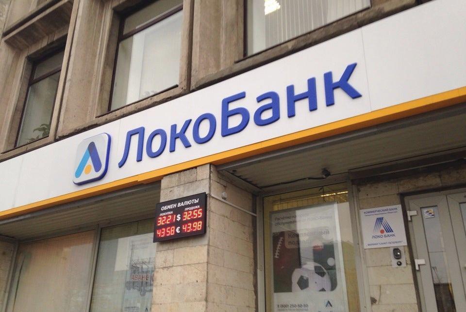 Счет для ИП в Локо-банке