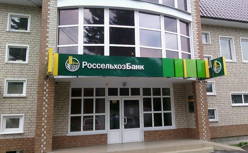 Открытие счета в Россельхозбанке