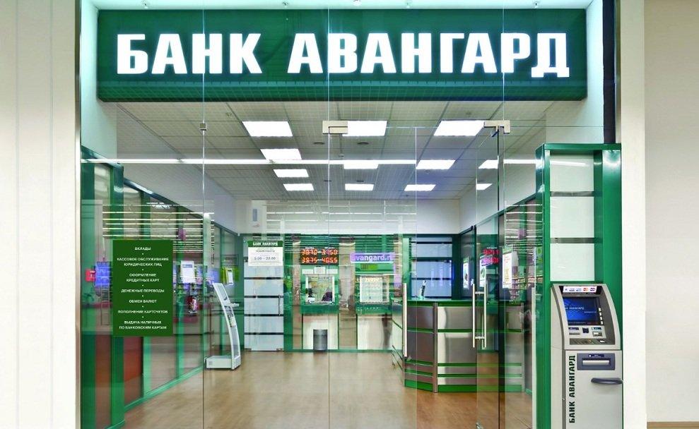 Открытие счета в банке Авангард