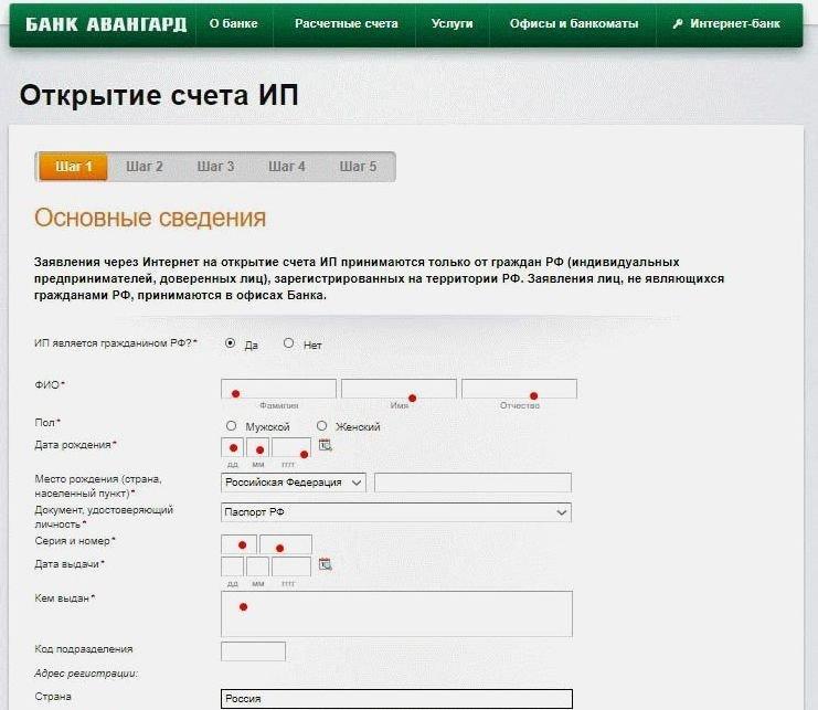 Открытие счета в банке онлайн