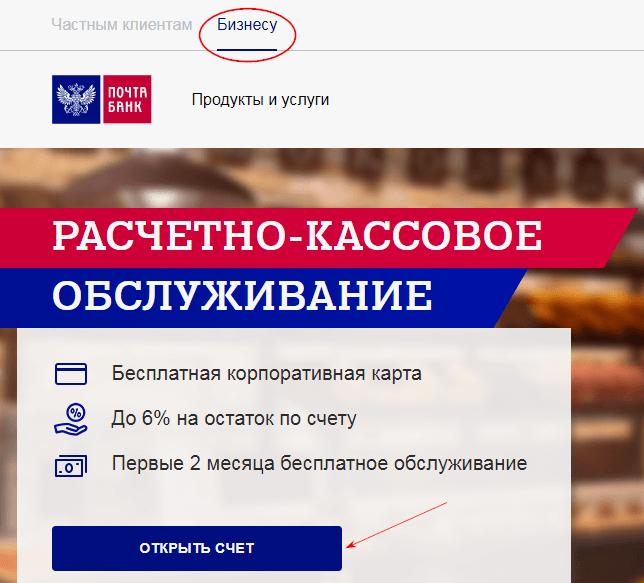 Открыть счет в Почта банке