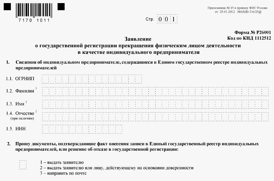 Заявление на закрытие ИП