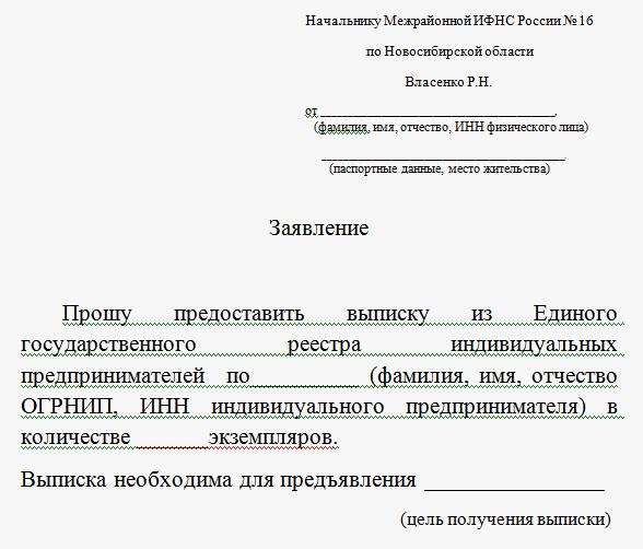 Заявление на получение выписки