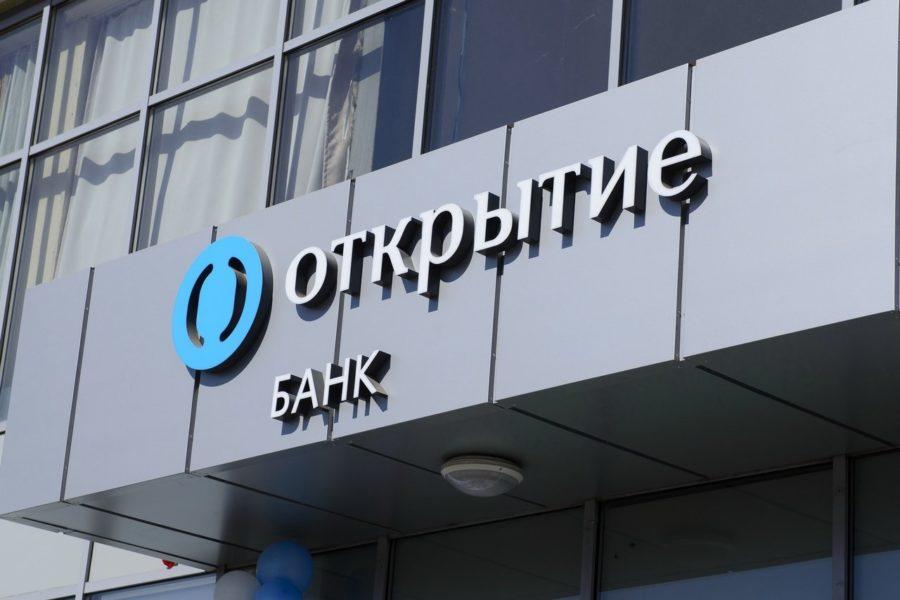 Банк Открытие для предпринимателей