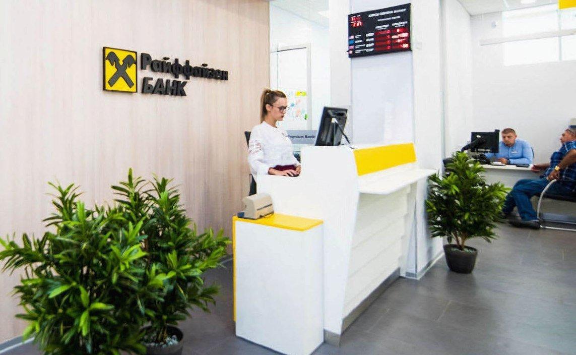 Банк Райффайзен для предпринимателей