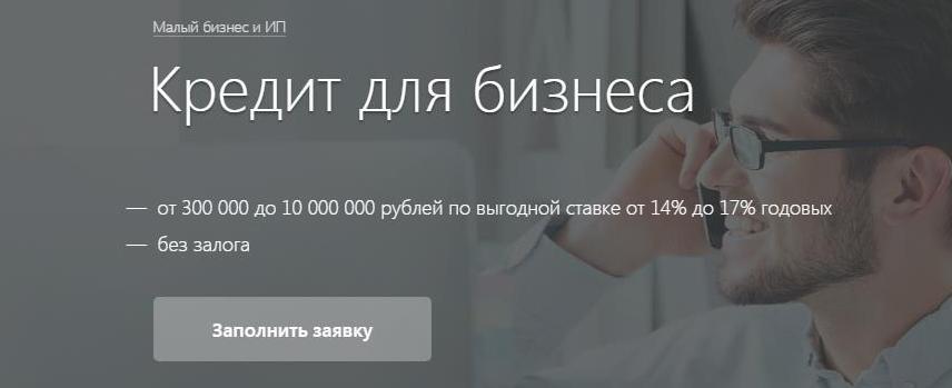 Кредит для бизнеса от Альфа-банка