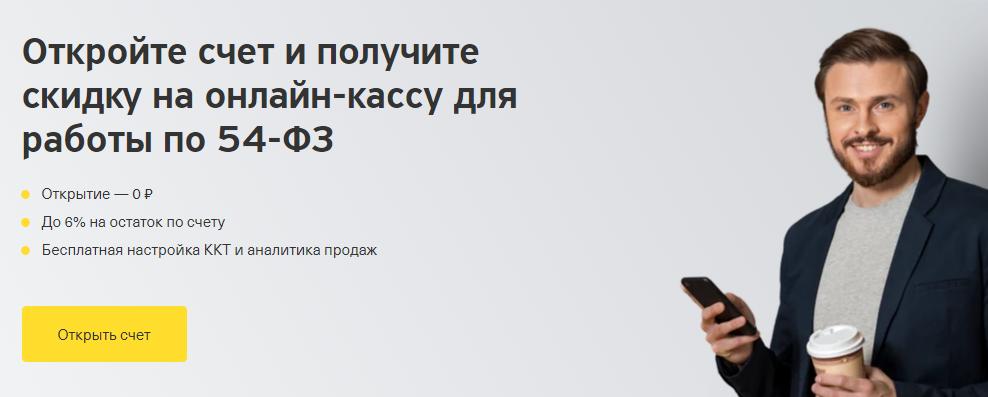 Онлайн касса от Тинькофф