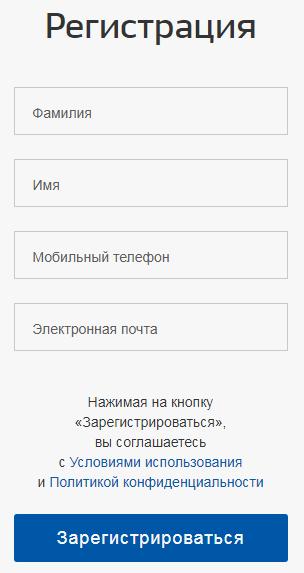 Регистрация на сайте ПФ России
