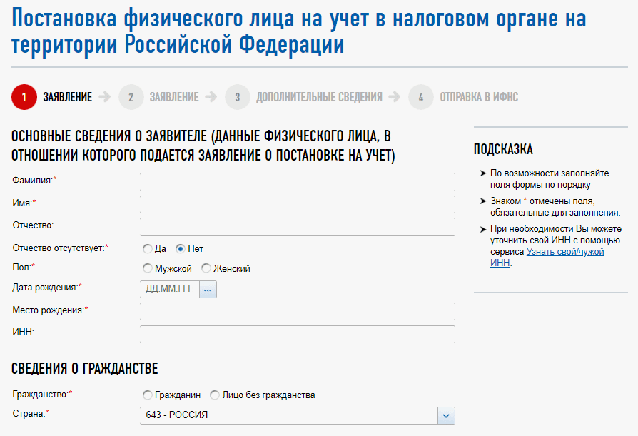 Присвоение ИНН на сайте ФНС