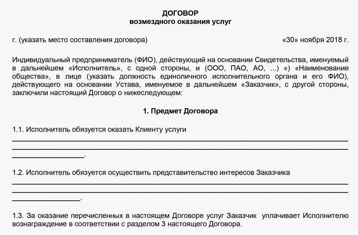 Заключение договора предпринимателем