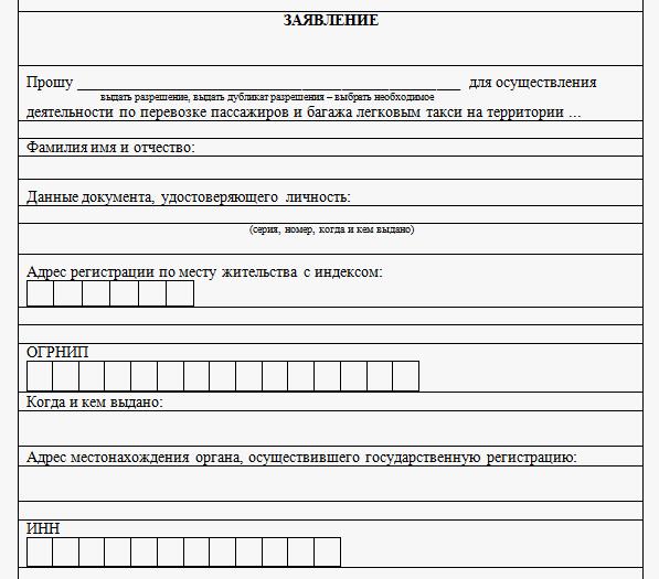 Заявление на выдачу лицензии