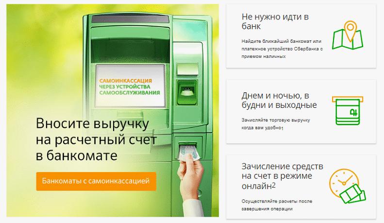 Самоинкассация в банкомате
