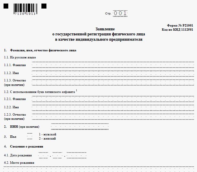 Заявление 21001 пустой бланк