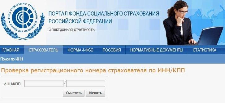 Сайт фонда социального страхования