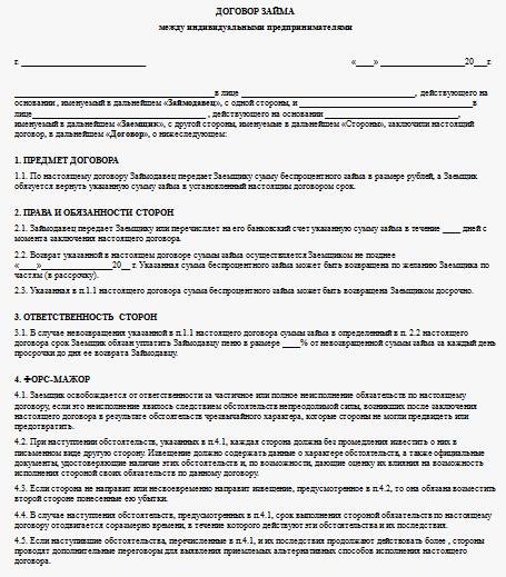 Договор займа между ИП