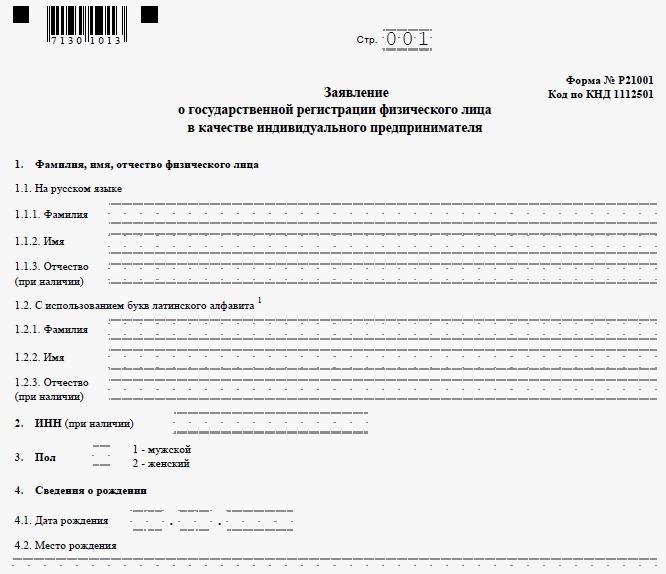Заявление P21001