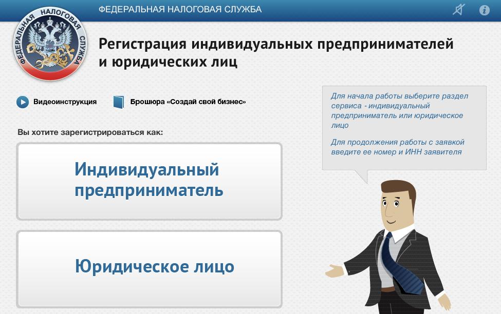 Регистрация на сайте ФНС