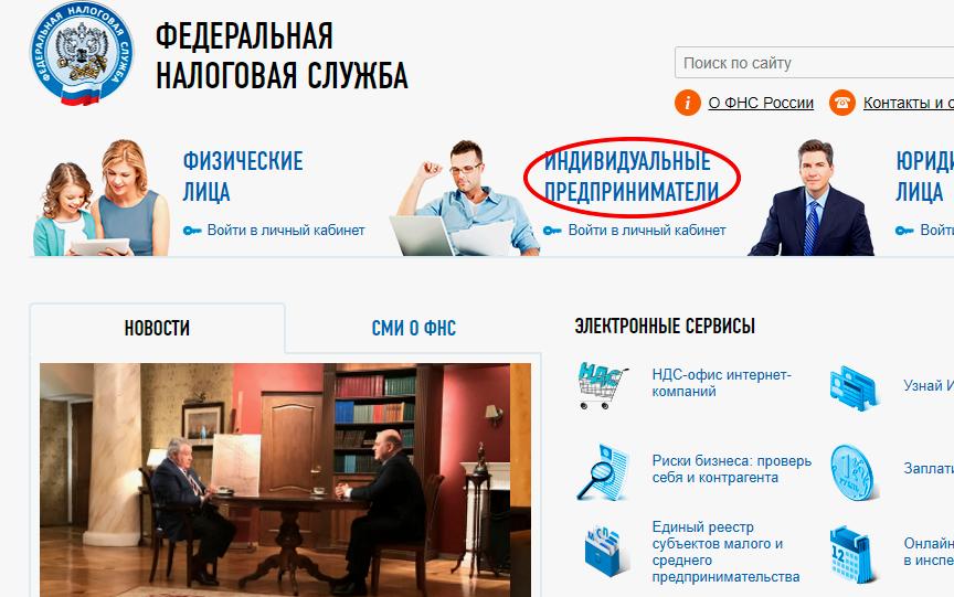 Личный кабинет на сайте ФНС